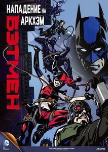Бэтмен: Нападение на Аркхэм 2014