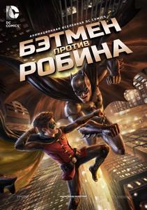 Бэтмен против Робина 2015