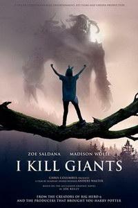 Я сражаюсь с великанами 2017