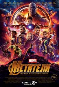 Мстители: Война бесконечности 2018