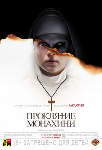 Проклятие монахини 2018