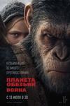 Планета обезьян: Война 2017