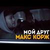 Макс Корж - Мой друг