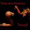 Татьяна Котова - Танцуй