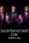 Электрические сны Филипа К. Дика 1 Сезон 2017
