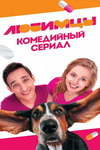 Любимцы 1 Сезон 2017