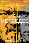 Мистер Мерседес 1 Сезон 2017