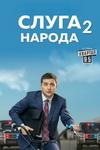 Слуга народа 2 Сезон 2017